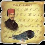 Srpki jezik i jezička kultura